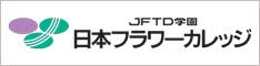 日本フラワーカレッジ