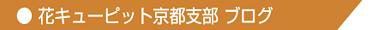 花キューピット京都支部 ブログ